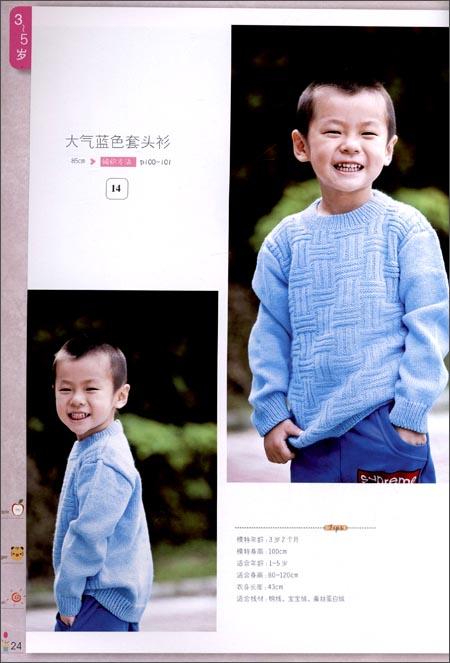 3-5岁全图解实用儿童毛衣
