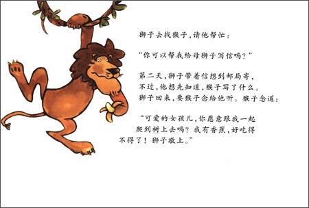 他想:看书的母狮子是淑女,对待淑女,我们应该先写信给她,才能亲吻她