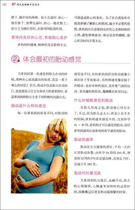 40周完美胎教专家指导