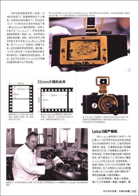 LEICA徕卡相机故事:经典的探索