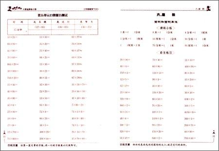 黄冈小状元口算速算练习册:数学
