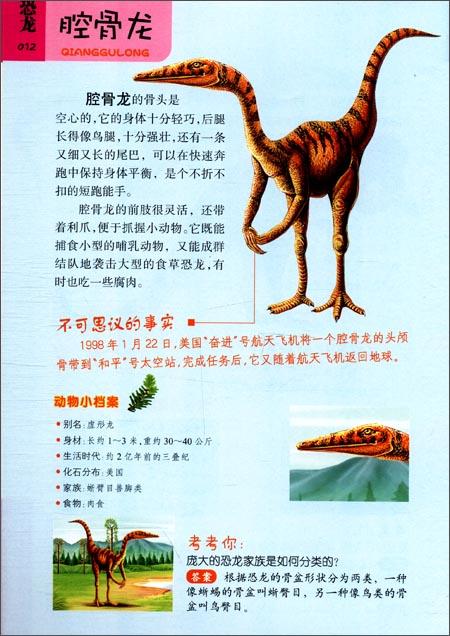 回至 小时候我想知道的:恐龙史前动物 (平装)