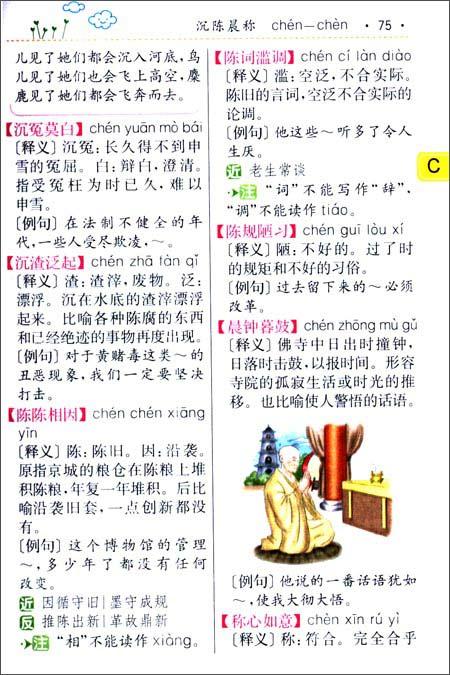 新课标小学生成语词典