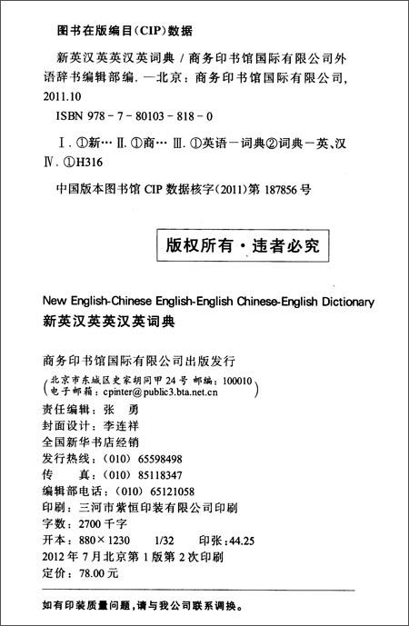 新英汉英英汉英词典