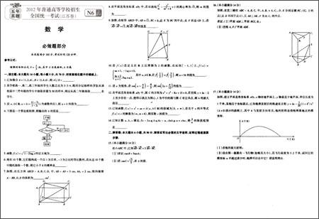 天利38套•最新5年高考真题汇编详解:数学