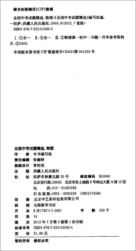 天利38套•全国中考试题精选:物理