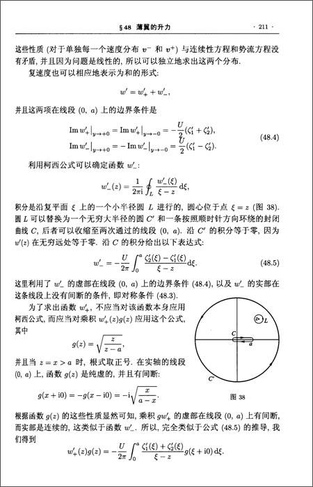 理论物理学教程:流体动力学