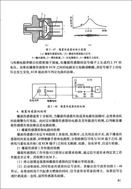 柴油机电控系统检修