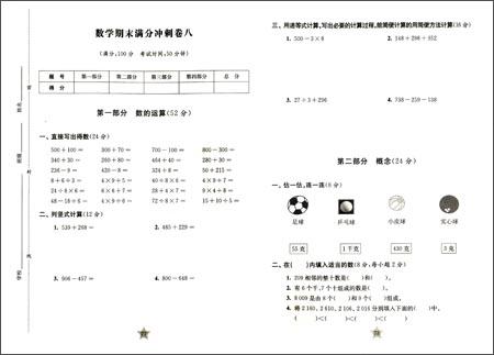 之星 数学期中期末满分冲刺卷 2年级第2学期 与上海2期课改教材配套图片