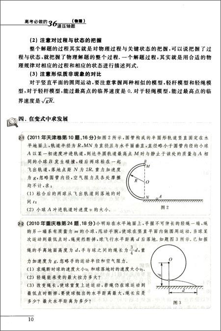 高考必做的36道压轴题:物理
