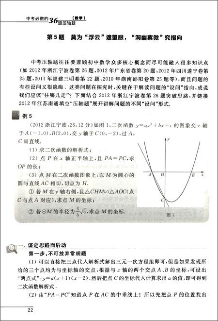 中考必做的36道压轴题:数学