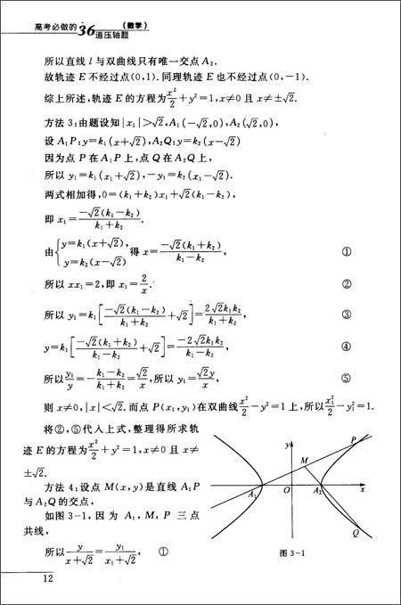 高考必做的36道压轴题:数学