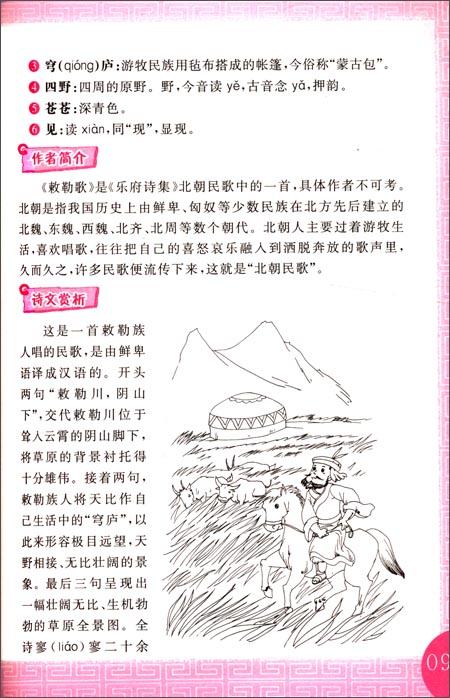 回至轻阅读系列技巧:小学生古诗词7580首(拍照版)(平装)注音小丛书图片