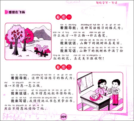 芒果作文•一看就会写:小学生看图说话写话