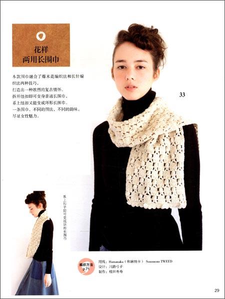 冬日温暖手工:围巾、披肩编织
