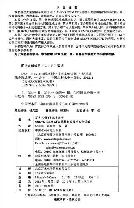 ANSYS ICEM CFD网格划分技术实例详解