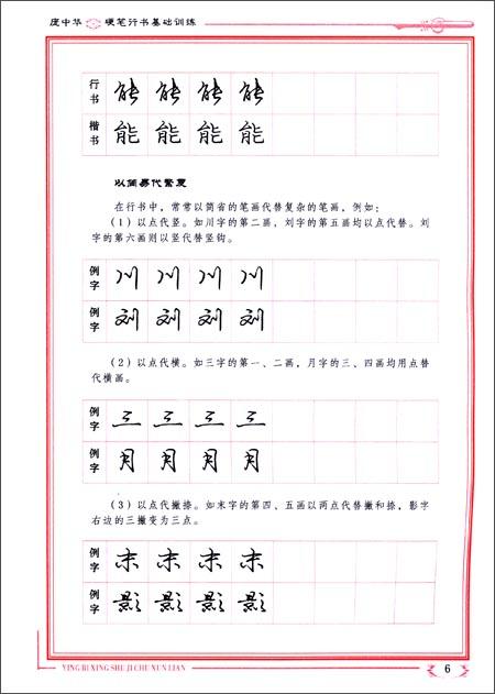 庞中华硬笔书法系列:庞中华硬笔行书基础训练