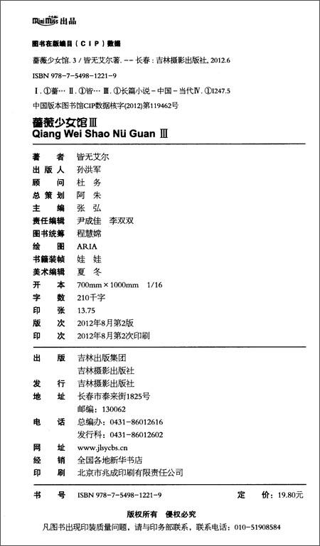淑女文学馆•幸福蔷薇系列:蔷薇少女馆3