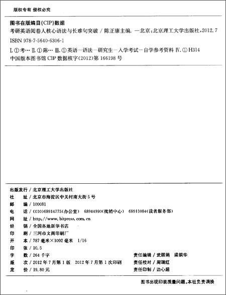 2014阅卷人书系:考研英语阅卷人核心语法与长难句突破