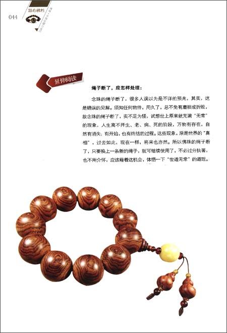慧心佛性:佛珠•手链收藏与鉴定
