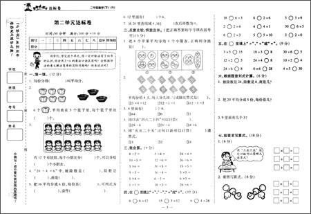 黄冈小状元达标卷:数学