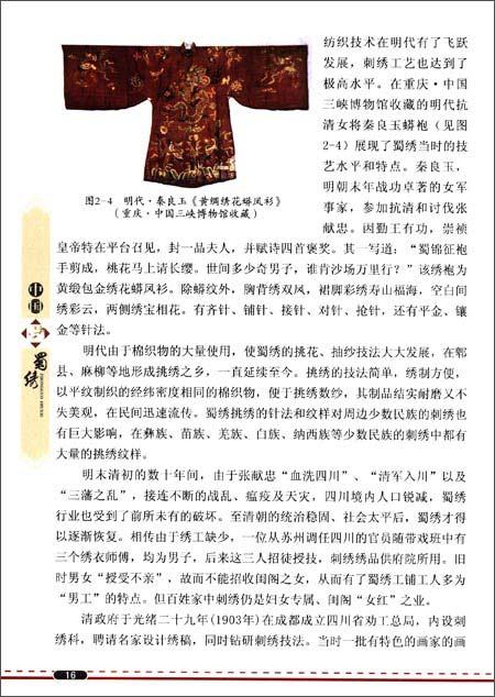 中国蜀绣:中国非物质文化遗产