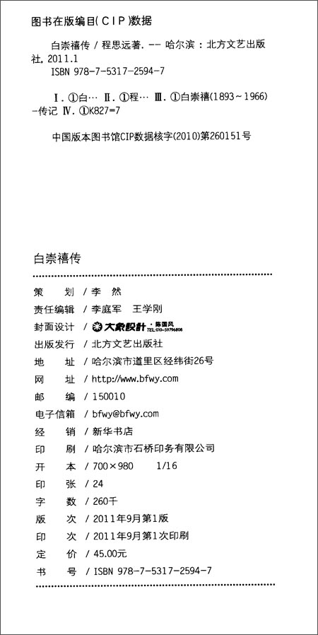 白崇禧传:百年中国风云实录