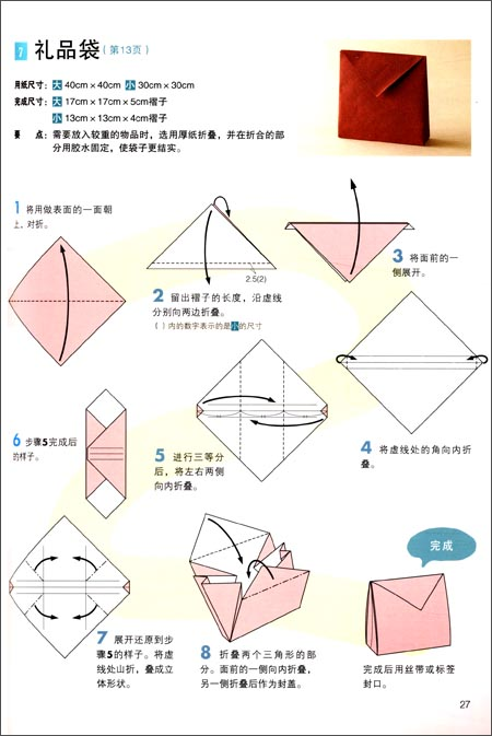 最好用的折纸小玩意儿