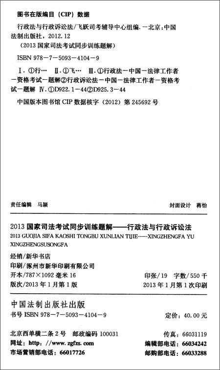 飞跃版•国家司法考试同步训练题解:行政法与行政诉讼法
