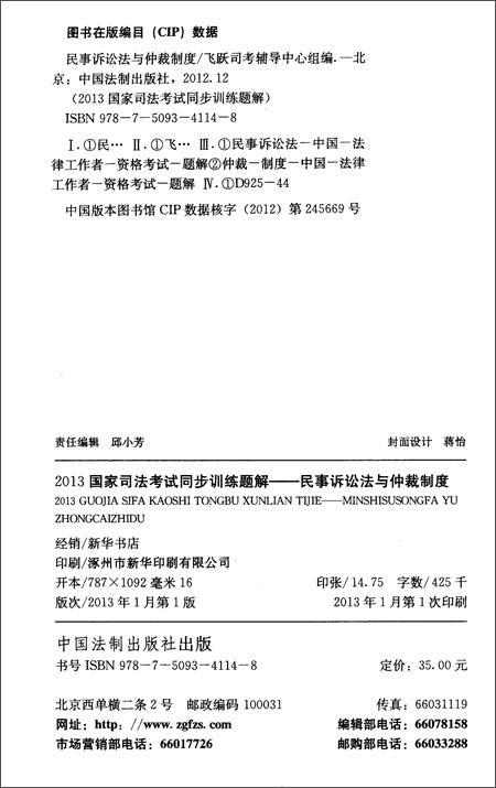 飞跃版•国家司法考试同步训练题解:民事诉讼法与仲裁制度