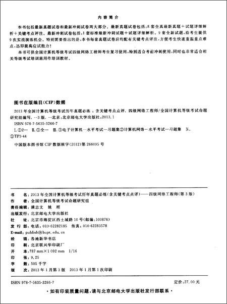 北邮等考•全国计算机等级考试历年真题必练:4级网络工程师