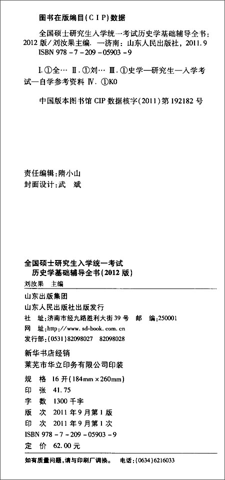 硕研统考必备系列:全国硕士研究生入学统一考试历史学专业基础辅导全书
