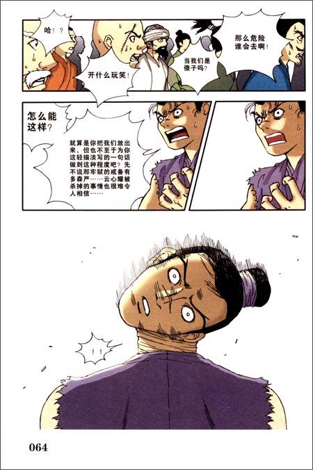 长安督武司