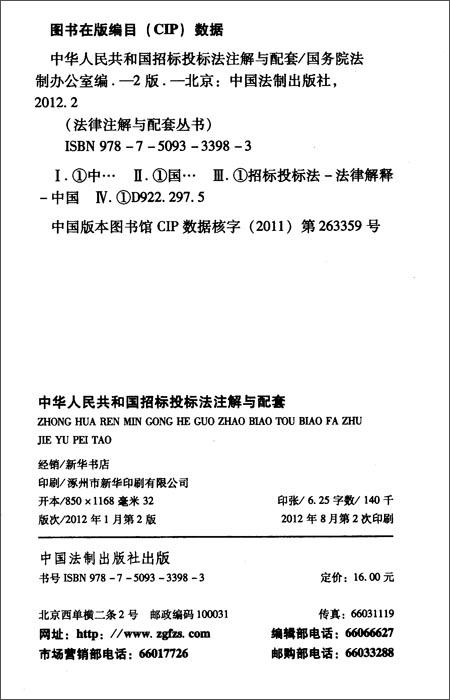 法律注解与配套丛书:中华人民共和国招标投标法注解与配套