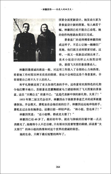 林徽因传:你是人间四月天