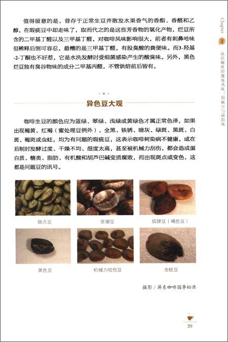 精品咖啡学:杯测、风味轮、金杯准则,咖啡老饕的入门天书
