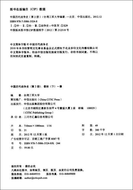 中国历代战争史2:春秋-秦