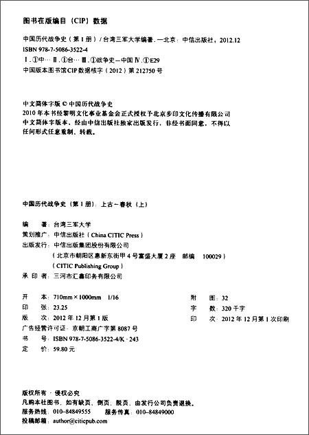 中国历代战争史1:上古-春秋