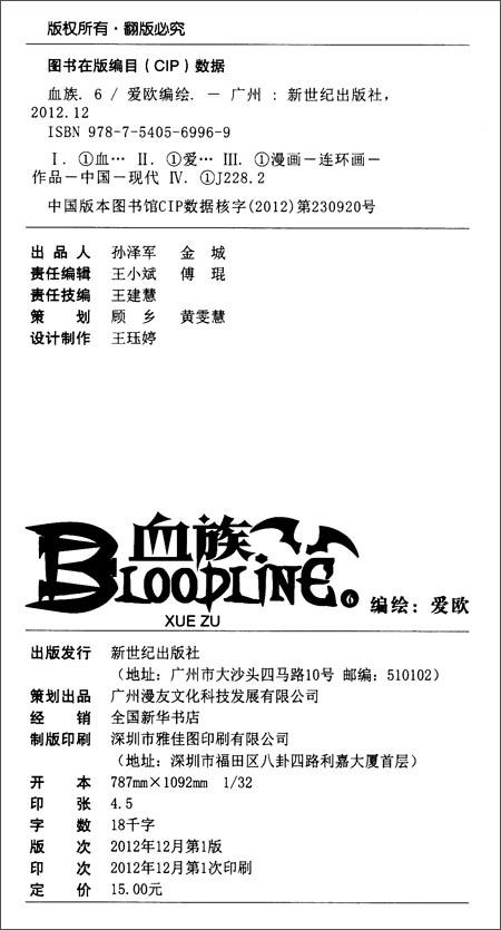 血族第6册
