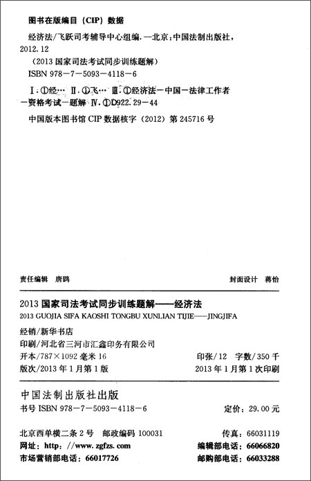 飞跃版•国家司法考试同步训练题解:经济法