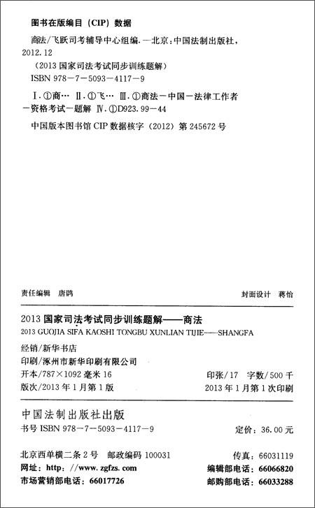 飞跃版•国家司法考试同步训练题解:商法