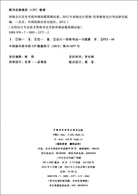 宏章出版•全国会计专业技术资格考试考前冲刺命题预测试卷•名师课堂2:初级会计实务考前冲刺命题预测试卷