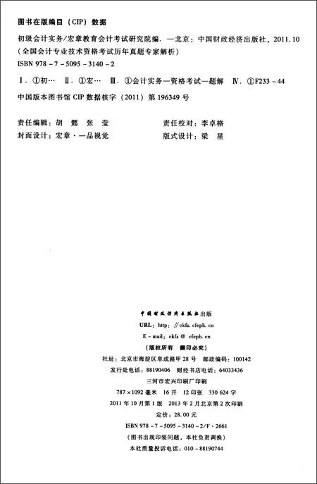 宏章出版•全国会计专业技术资格考试历年真题专家解析•名师课堂3:初级会计实务真题全面+答题权威+解析透彻