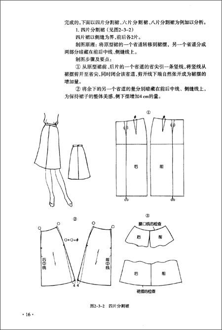 服装裁剪实用手册:下装篇