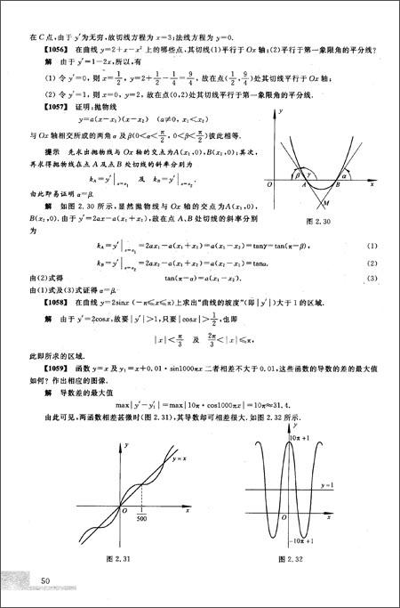 吉米多维奇数学分析习题集题解2