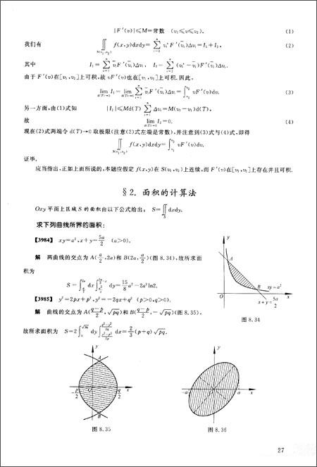 吉米多维奇数学分析习题集题解6