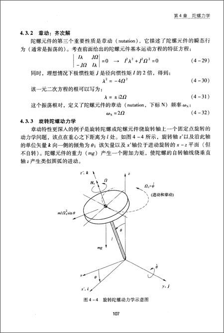 旋翼飞行器结构动力学与气动弹性力学(第2版)