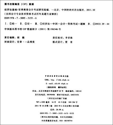 宏章出版•全国会计专业技术资格考试历年真题专家解析•名师课堂3:经济法基础真题全面+答题权威+解析透彻