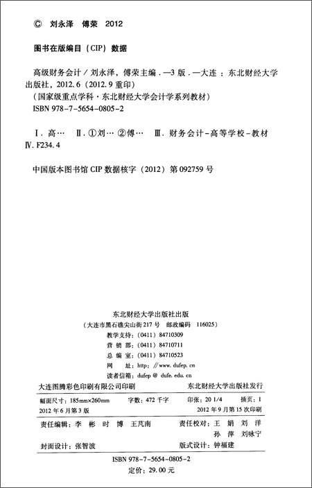 国家级重点学科•东北财经大学会计学系列教材:高级财务会计