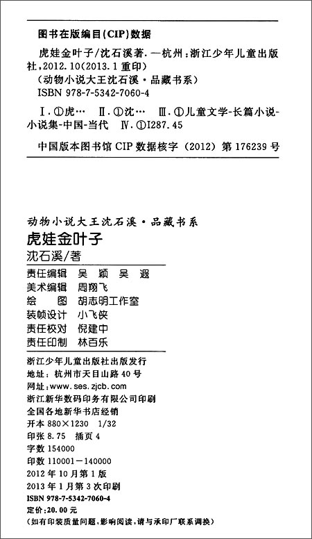 动物小说大王沈石溪品藏书系:虎娃金叶子